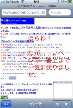 20120305-014440.jpg