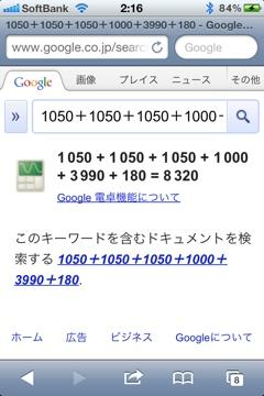 20120305-021727.jpg